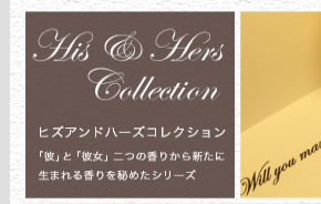 his & hersコレクション
